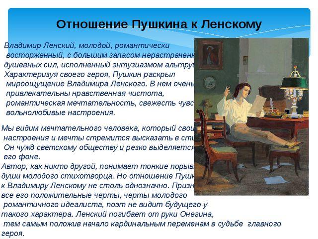 Отношение Пушкина к Ленскому Владимир Ленский, молодой, романтически восторже...