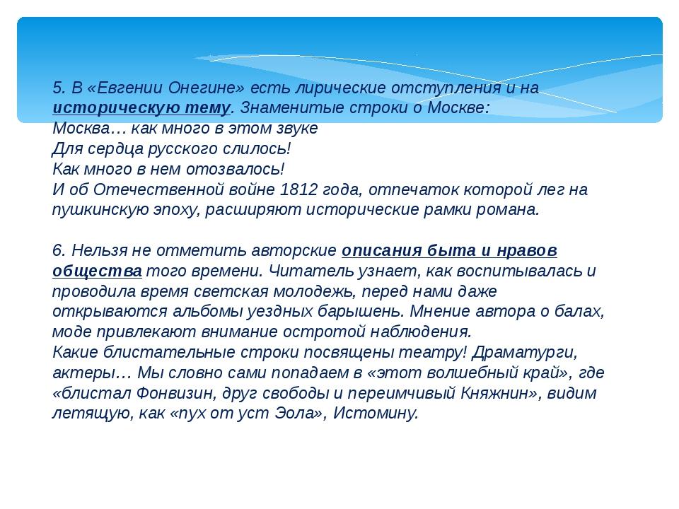 5. В «Евгении Онегине» есть лирические отступления и на историческую тему. Зн...