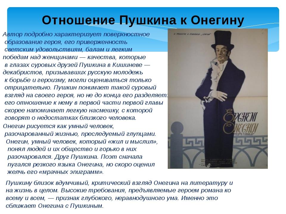 Отношение Пушкина к Онегину Автор подробно характеризует поверхностное образо...