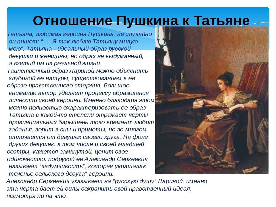 Отношение Пушкина к Татьяне Татьяна, любимая героиня Пушкина, не случайно он...