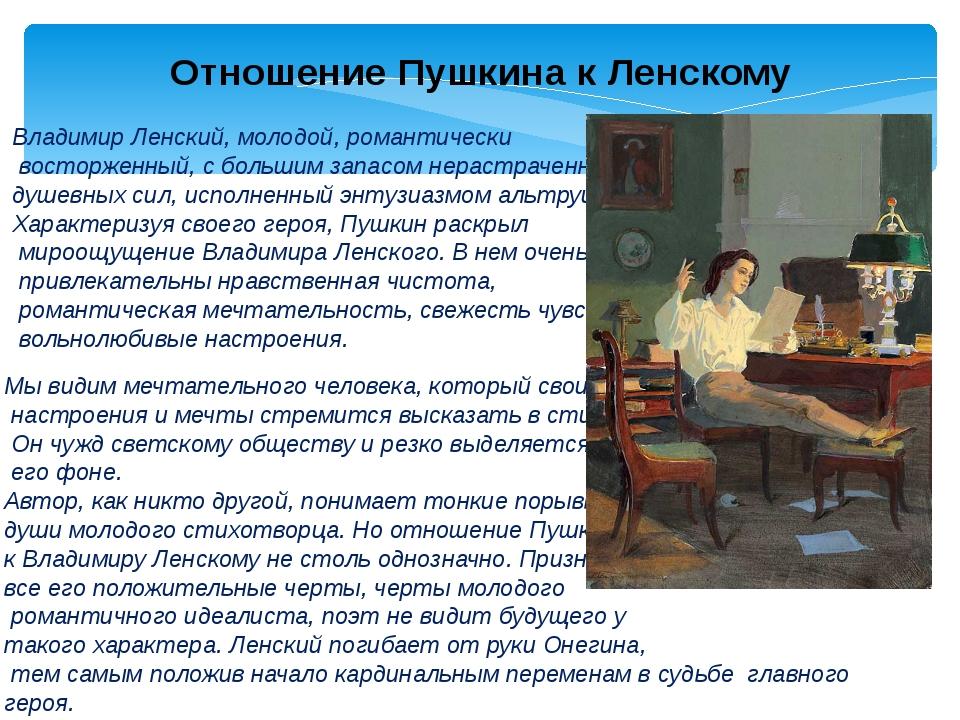 Сочинение мое отношение к ленскому