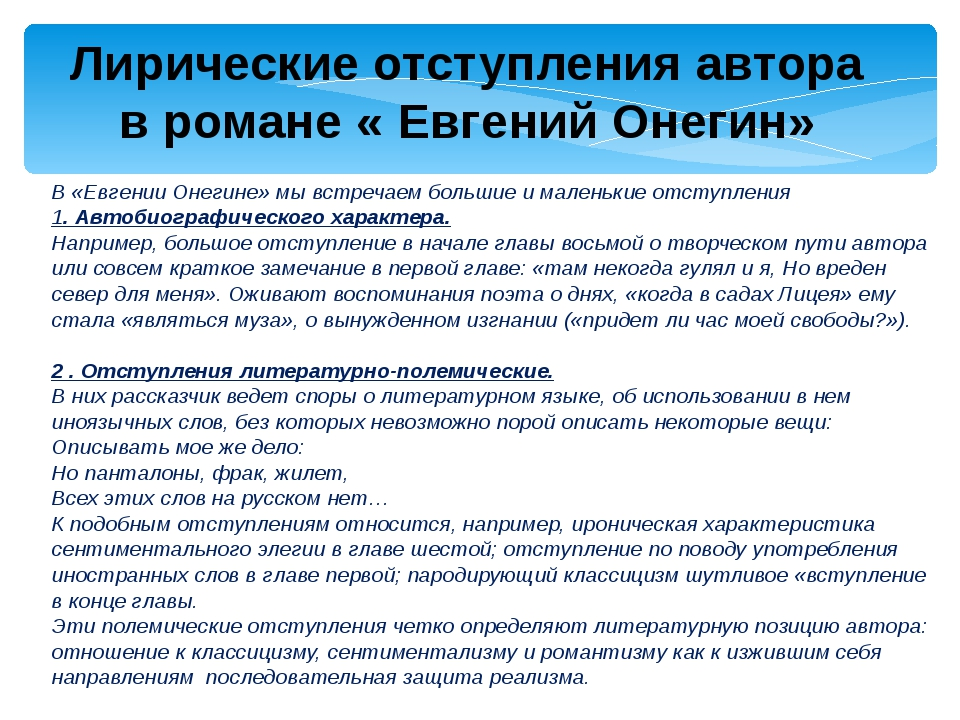 Лирические отступления автора в романе « Евгений Онегин» В «Евгении Онегине»...