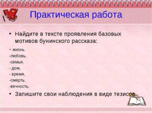 Практическая работа Найдите в тексте проявления базовых мотивов бунинского ра