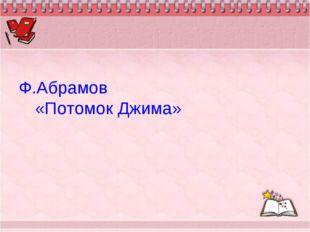 Ф.Абрамов «Потомок Джима»