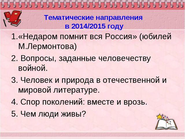Тематические направления в 2014/2015 году 1.«Недаром помнит вся Россия» (юбил...