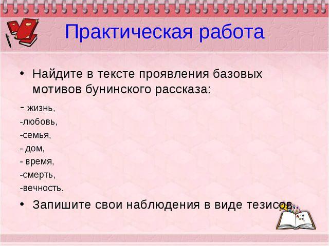 Практическая работа Найдите в тексте проявления базовых мотивов бунинского ра...
