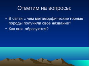 Ответим на вопросы: В связи с чем метаморфические горные породы получили свое