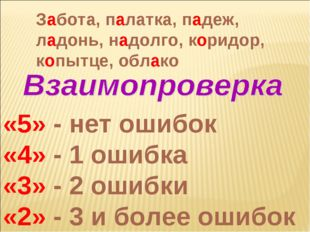«5» - нет ошибок «4» - 1 ошибка «3» - 2 ошибки «2» - 3 и более ошибок Забота,