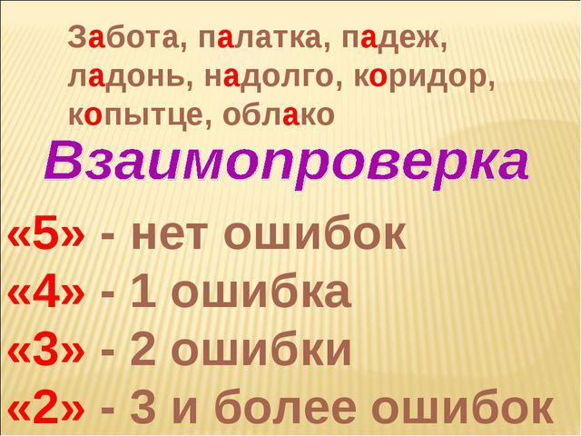 «5» - нет ошибок «4» - 1 ошибка «3» - 2 ошибки «2» - 3 и более ошибок Забота,...