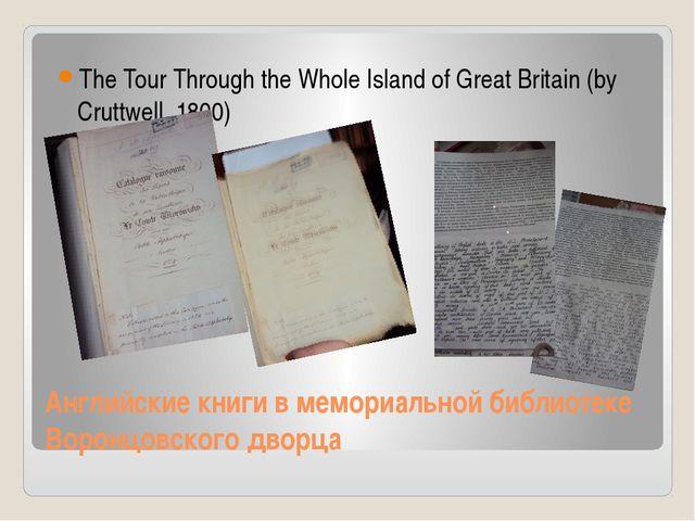 Английские книги в мемориальной библиотеке Воронцовского дворца The Tour Thr...