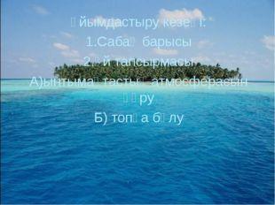 Ұйымдастыру кезеңі: 1.Сабақ барысы 2.Үй тапсырмасы А)ынтымақтастық атмосферас