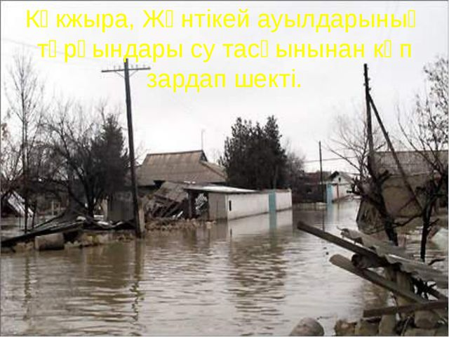 Көкжыра, Жәнтікей ауылдарының тұрғындары су тасқынынан көп зардап шекті.