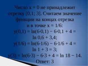 Число x=0 не принадлежит отрезку[0,1;3]. Считаем значение функции наконц