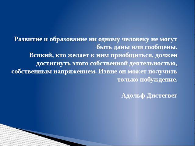 Развитие и образование ни одному человеку не могут быть даны или сообщены. Вс...
