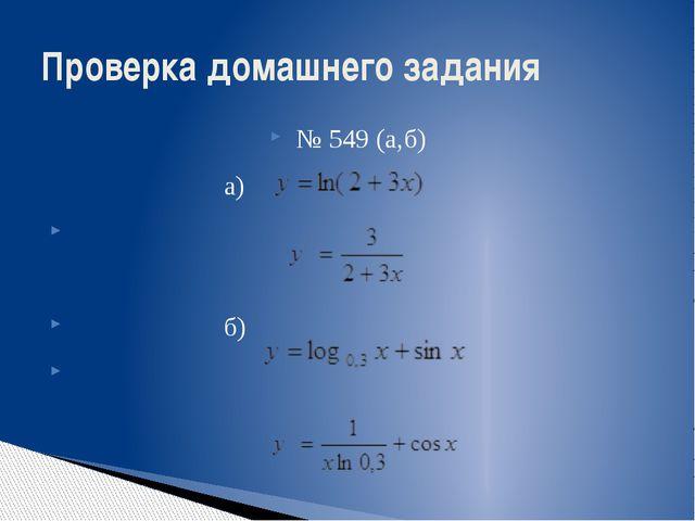 Проверка домашнего задания № 549 (а,б) а) б)