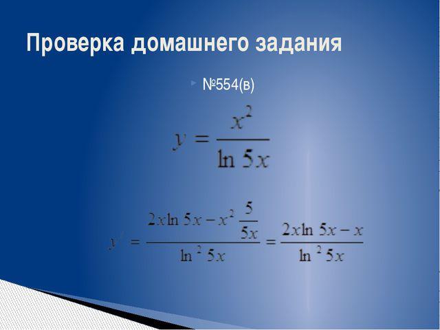 №554(в) Проверка домашнего задания
