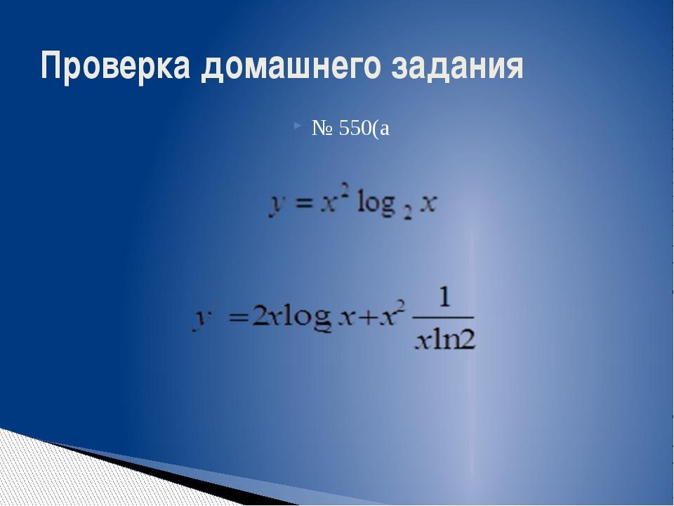 № 550(а Проверка домашнего задания