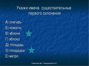 Гимназия №1 Мещерякова И.Г. Укажи имена существительные первого склонения А)
