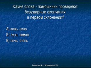 Гимназия №1 Мещерякова И.Г. Какие слова - помощники проверяют безударные окон