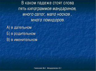 Гимназия №1 Мещерякова И.Г. В каком падеже стоят слова пять килограммов манда