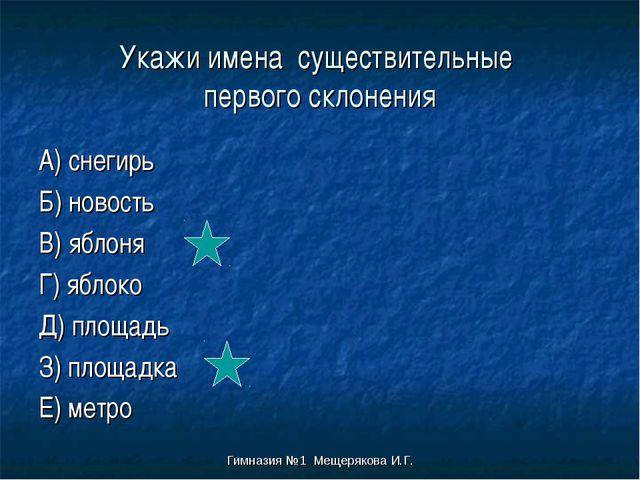 Гимназия №1 Мещерякова И.Г. Укажи имена существительные первого склонения А)...