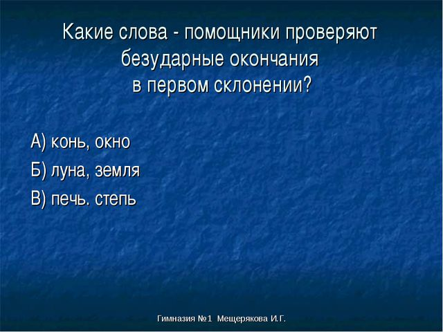 Гимназия №1 Мещерякова И.Г. Какие слова - помощники проверяют безударные окон...