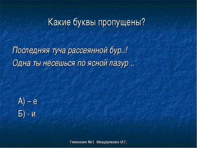 Гимназия №1 Мещерякова И.Г. Какие буквы пропущены? Последняя туча рассеянной...
