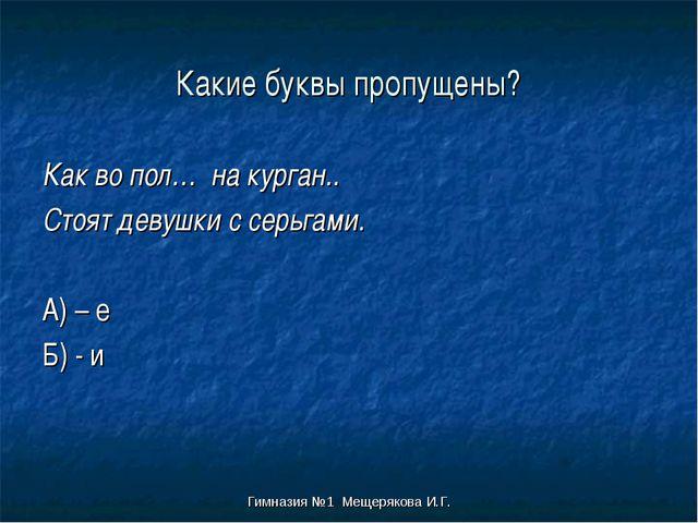Гимназия №1 Мещерякова И.Г. Какие буквы пропущены? Как во пол… на курган.. Ст...