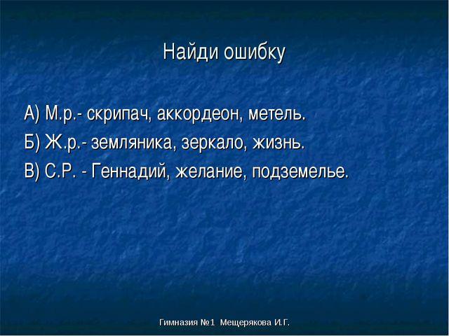 Гимназия №1 Мещерякова И.Г. Найди ошибку А) М.р.- скрипач, аккордеон, метель....