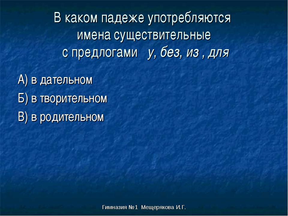 Гимназия №1 Мещерякова И.Г. В каком падеже употребляются имена существительны...