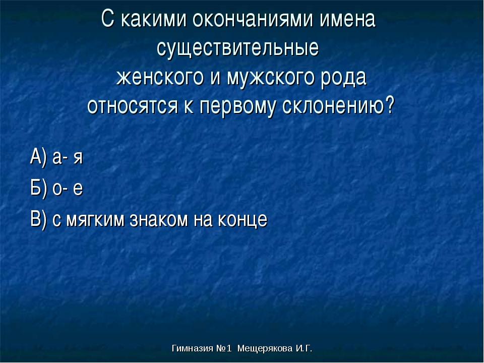 Гимназия №1 Мещерякова И.Г. С какими окончаниями имена существительные женско...
