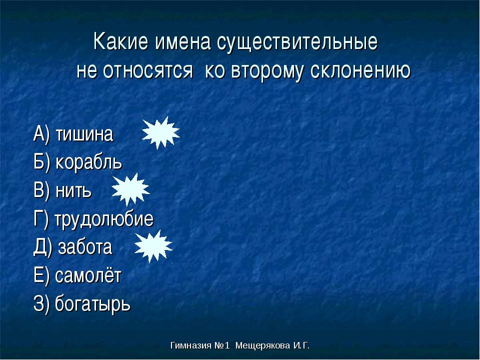 Гимназия №1 Мещерякова И.Г. Какие имена существительные не относятся ко второ...