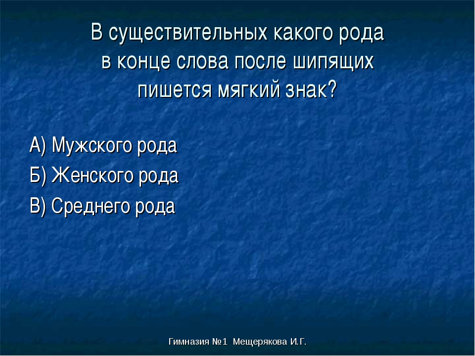 Гимназия №1 Мещерякова И.Г. В существительных какого рода в конце слова после...