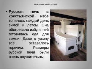 Печь-основа в избе, её душа. Русская печь в крестьянской избе топилась каждый