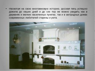 Несмотря на свою многовековую историю, русская печь успешно дожила до наших