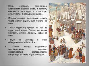 Печь являлась важнейшим элементом русского быта, и поэтому она часто фигурир