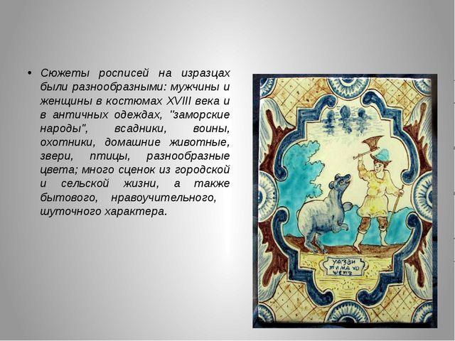 Сюжеты росписей на изразцах были разнообразными: мужчины и женщины в костюма...
