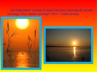 Заглядывает утром в твоё окошко ласковый лучик солнца. Что такое солнце? Это
