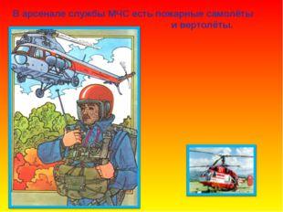 В арсенале службы МЧС есть пожарные самолёты и вертолёты.