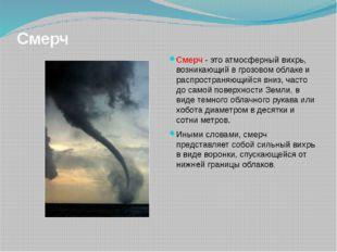 Смерч Смерч - это атмосферный вихрь, возникающий в грозовом облаке и распрост