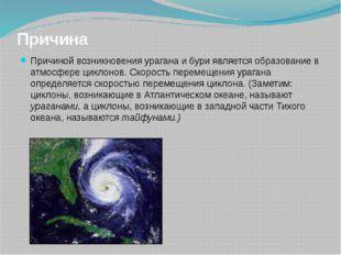 Причина Причиной возникновения урагана и бури является образование в атмосфер