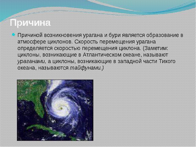 Причина Причиной возникновения урагана и бури является образование в атмосфер...
