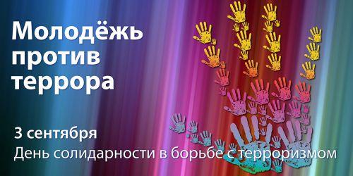 http://krymsk-region.ru/_site/files/custom/images/Antiterror/Bilbordy/.thumbs/e35061faabd5eec0dee8167a693e71df_500_0_0.jpg