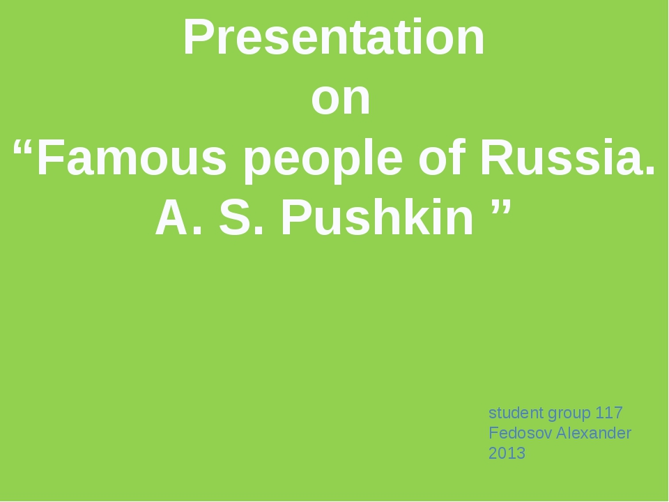 "Presentation on ""Famous people of Russia. А. S. Pushkin "" student group 117 F..."