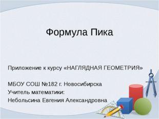Формула Пика Приложение к курсу «НАГЛЯДНАЯ ГЕОМЕТРИЯ» МБОУ СОШ №182 г. Новоси