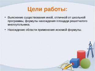Цели работы: Выяснение существования иной, отличной от школьной программы, фо