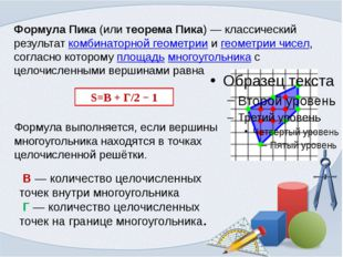 В— количество целочисленных точек внутри многоугольника Г— количество цел