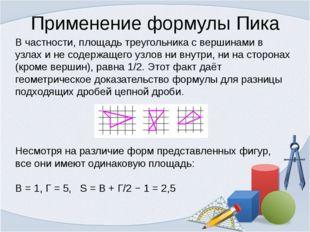 Применение формулы Пика Несмотря на различие форм представленных фигур, все о