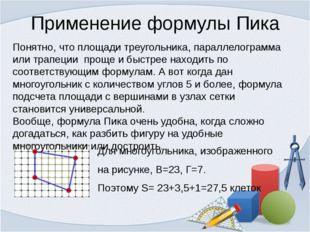 Применение формулы Пика Для многоугольника, изображенного на рисунке, В=23, Г
