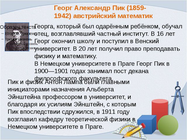 Георг Александр Пик (1859-1942) австрийский математик Георга, который был о...